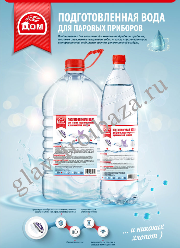 Вода для утюгов с парогенератором
