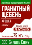 "Ратмикс RATMIX ""ECO Granite Chips"""
