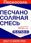 "Ратмикс RATMIX ""Salt & Sand Mix"" (Пескосоль)"